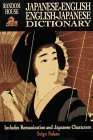 Japanese Dictionary